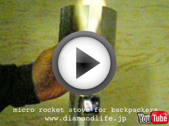 youtube-micro-rocket-stove