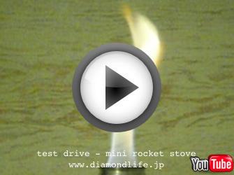 youtube-test-drive-mine-rocketstove